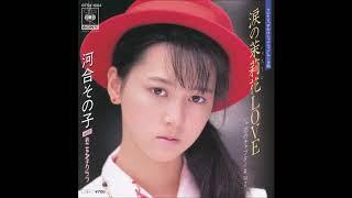 おニャン子デビューの2か月後、第一弾のソロデビューした人気者の河合そ...