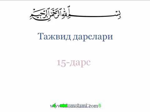 ТАЖВИД ДАРСЛАРИ MP3 СКАЧАТЬ БЕСПЛАТНО