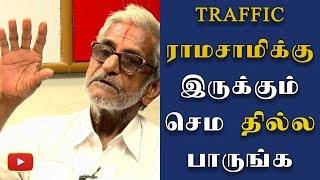 Traffic ராமசாமிக்கு இருக்கும் தில்ல பாருங்க - #TrafficRamasamy | #ADMK