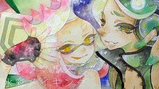 スプラトゥーン2 テンタクルズ!【透明水彩メイキング】 thumbnail
