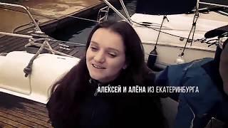 Обучение яхтингу в Сочи #простояхтшкола IYT. Отзывы - Алёна и Алексей из Екатеринбурга