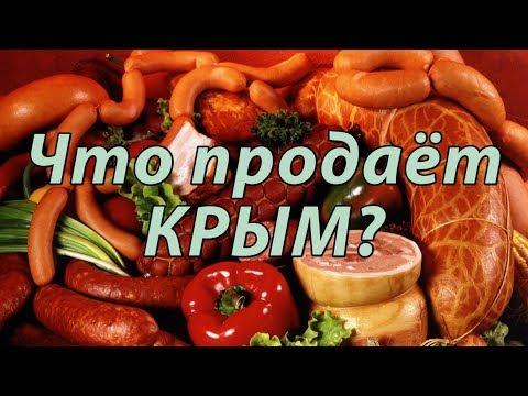 Смотреть Поставки из Крыма на материк. Продовольствие онлайн