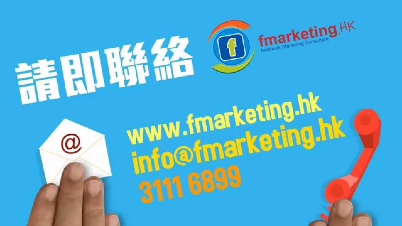 香港 Facebook Marketing 開創者 (查詢電話:3111 6899) - YouTube