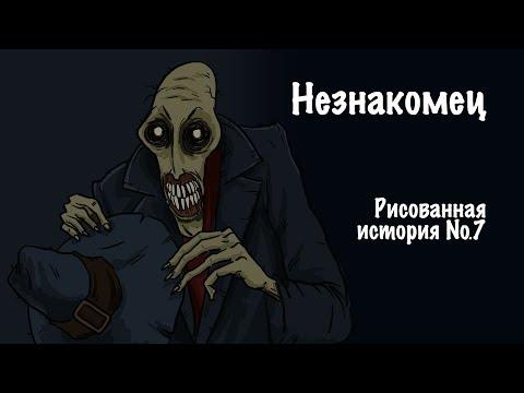 Незнакомец. Страшная история №7 (анимация)