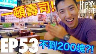 【劉沛】日本一頓壽司不到兩百塊?!『超便宜!!』