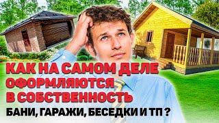 Вы уверены, что знаете, как оформить баню или гараж в собственность?