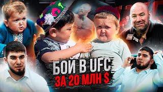 Бой Хасбуллы и Абдурозика в UFC за 20 млн eng subs