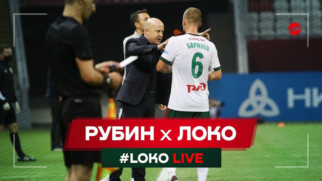 #LOKO LIVE // #РубинЛоко // Голы Лёши Миранчука и Димы Баринова
