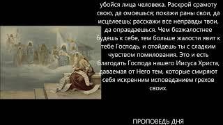 Евангелие дня 6 Марта 2020г БИБЛЕЙСКИЕ ЧТЕНИЯ ВЕЛИКОГО ПОСТА