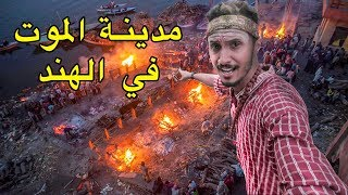 تحميل فيديو مدينة الموت في الهند 🇮🇳 هنا يَحرقون الموتى و يأكلون لحم البشر