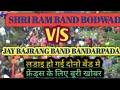 SHRI RAM BAND BODWAD V/S JAY BAJRANG BAND BANDARPADA