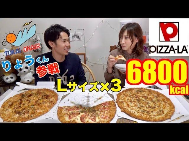 【大食い】東海オンエアりょうくんがピザ食べに来てくれた![ピザーラ]Lサイズ3枚[6800kcal]【木下ゆうか】