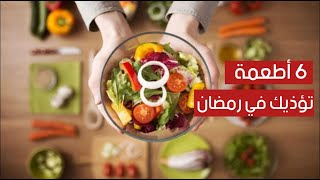 6 أطعمة تؤذيك في رمضان .. احذرها