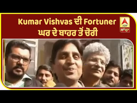 Kumar Vishvas ਦੀ Fortuner ਘਰ ਦੇ ਬਾਹਰ ਤੋਂ ਚੋਰੀ| ABP Sanjha