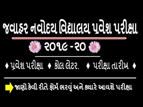 🅱️reaking News Download Navodaya Vidyalaya 9th Class Admission Admit Card