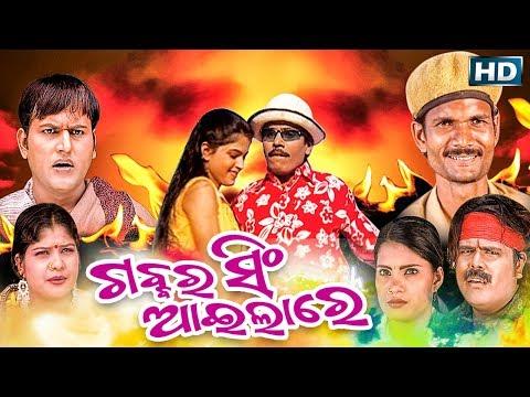 New Comedy Film- ଗବର୍ ସିଂ GABBAR SINGH || Sarthak Music