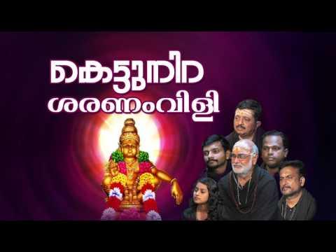 കെട്ടുനിറ ശരണം വിളി Kettunira saranam vili - for ''Sabarimala Ayyappa