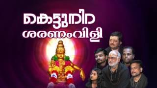 കെട്ടുനിറ ശരണം വിളി Kettunira saranam vili - for
