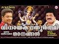 വിനായകചതുർത്ഥി ഗാനങ്ങൾ | vinayaka chaturthi songs | hindu devotional songs malayalam | Ganapathi