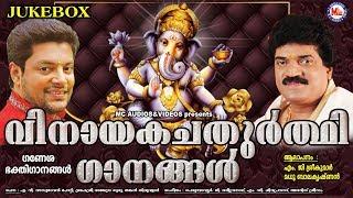 വിനായകചതുർത്ഥി ഗാനങ്ങൾ   vinayaka chaturthi songs   hindu devotional songs malayalam   Ganapathi