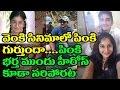 Actress Sudeepa Pinky Family Photos | Nuvvu Naku Nachav Movie | Venkatesh | Top Telugu TV