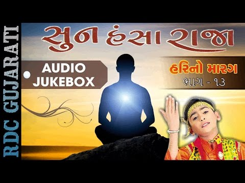 Hari Bharwad Suepr Hit Bhajan | Hari No Marag Part 13 | Sun Hansa Raja | Gujarati Bhajan JUKEBOX