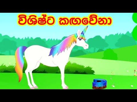 Download The Unique Unicorn | Sinhala Cartoon | Sinhala Lama Kathandara | Kids Story | Sinhala Fairy Tales