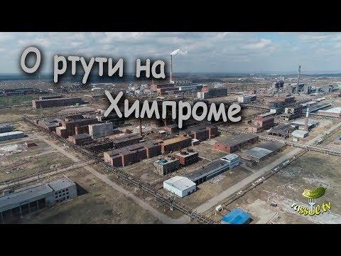 Выпуск № 37 (О ртути на Химпроме)