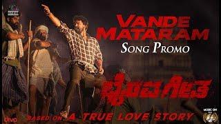 Bhairava Geetha Vande Mataram Song Promo | Dhananjaya | Irra Mor | Siddhartha Thatholu | RGV