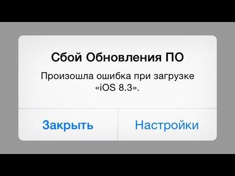 Сбой обновления ПО IOS 8.3 после публичной беты