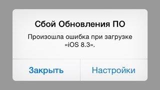 видео Как перепрошить iPhone или iPad, восстановление и обновление iOS | Яблык