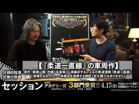 KOJIMA STATION  映画コーナー『セッション』
