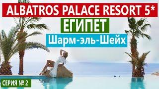 ЕГИПЕТ КАЧЕСТВЕННЫЙ НЕДОРОГОЙ НО ЛУЧШИЙ ОТЕЛЬ 5* В ШАРМ ЭЛЬ ШЕЙХ Albatros Palace Sharm 5*