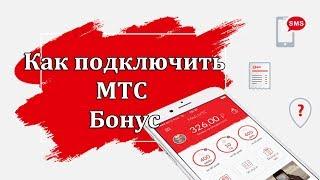 видео Как подключить и зарегистрироваться в «МТС-Бонус»