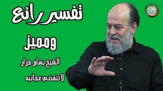 الشيخ بسام جرار \