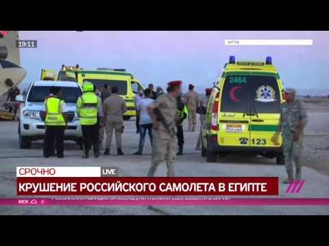 Новости. Первое видео из района крушения российского самолета в Египте
