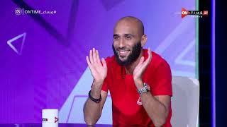 مساء ONTime - لقاء مع عبد الله ياسين لاعب المقاولون العرب في ضيافة مدحت شلبي