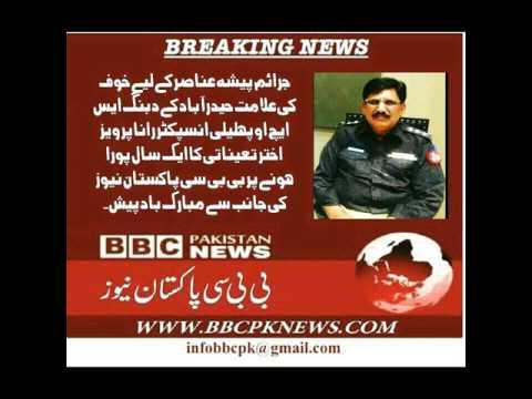BBC News Pak Sindh