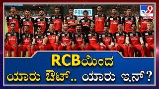 Royal Challengers Bangalore Release Moen Ali, Gurkeerat Singh, Shivam Dube Ahead Of IPL 2021 Auction