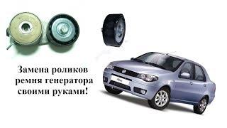 Замена роликов ремня генератора FIAT ALBEA