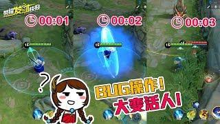 【荣耀发财快报】BUG操作一秒钟穿越半张地图?大乔:比我还厉害!