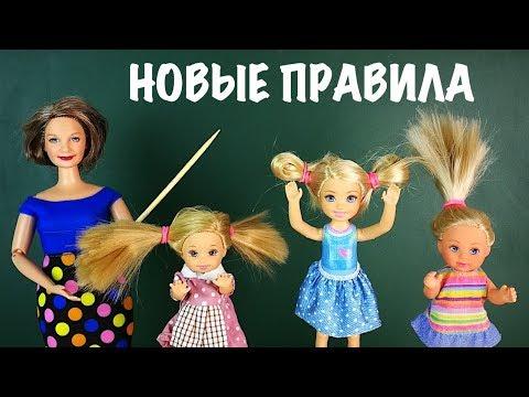 видео: ВСЕМ СОБРАТЬ ВОЛОСЫ!  Мультик #Барби Школа Куклы Для девочек Много Игрушек