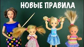 ВСЕМ СОБРАТЬ ВОЛОСЫ!  Мультик #Барби Школа Куклы Для девочек Много Игрушек