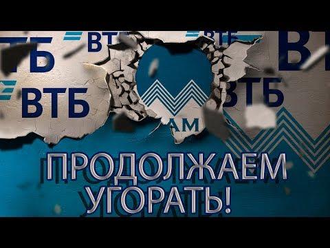 БАНК ВТБ НЕ СМОГ ПОЛУЧИТЬ ДЕНЬГИ | Как не платить кредит | Кузнецов | Аллиам