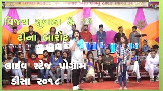 vijay suvada & teena barot live program ganpati mastav 2018 deesa