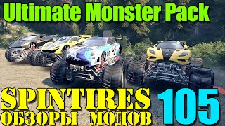 Моды в SpinTires 2014 |  Ultimate Monster Pack (60fps) #105