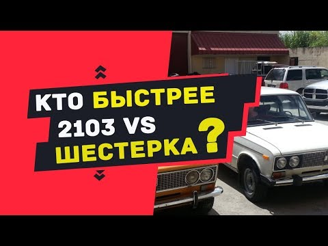 ВАЗ 2103 против ВАЗ 2106  Кто быстрее ваз 2103 или ваз 2106