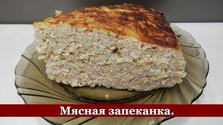 Запеканка с мясом и рисом / Пошаговый рецепт