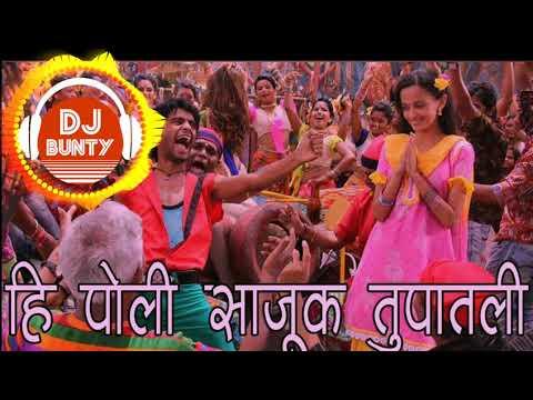Hi Poli sajuk tupatli remix by DJ Umesh Timepass exported