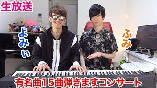 【生放送】有名曲15曲弾きますコンサート よみぃ×ふみ【ピアノ】